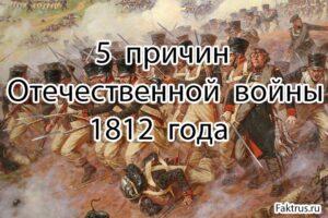 Причины войны 1812 года