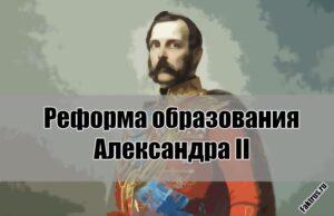 Реформа образования Александра II