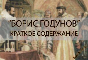 Краткое содержание Борис Годунов