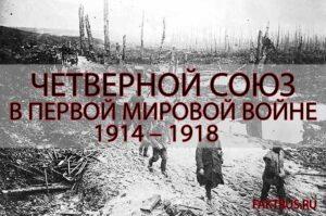 Четверной Союз в Первой мировой войне
