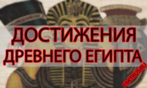 Достижения Древнего Египта