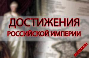 Достижения Российской империи