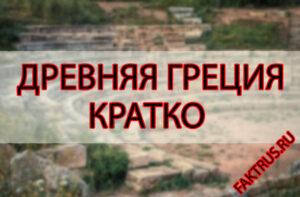 Древняя Греция кратко