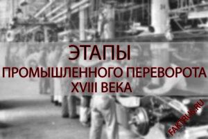Этапы промышленного переворота