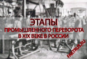 Этапы промышленного переворота в России