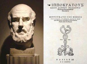 Факты о Гиппократе