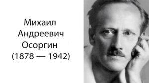 Факты о Михаиле Осоргине