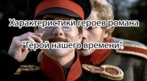 """Герои романа """"Герой нашего времени"""""""