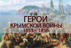 Герои Крымской войны