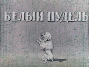"""Главные герои рассказа """"Белый пудель"""""""