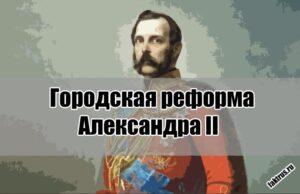 Городская реформа Александра II