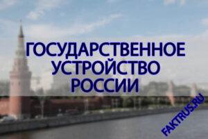 Государственное устройство России