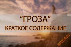 """""""Гроза"""" краткое содержание"""