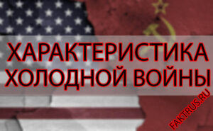 Характеристика Холодной войны