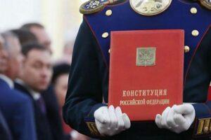 Факты о Конституции РФ