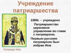 Факты об учреждении патриаршества
