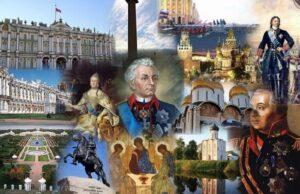 Исторические факты о России