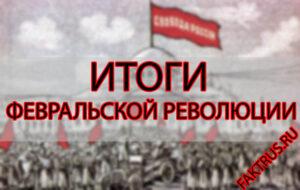 Итоги Февральской революции