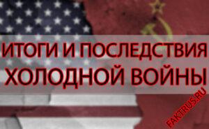 Итоги и последствия Холодной войны