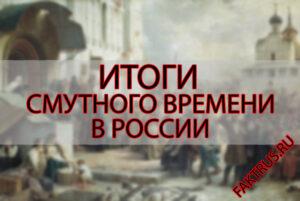 Итоги Смутного времени в России