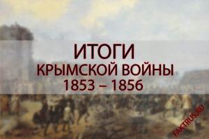 Итоги Крымской войны