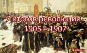 Итоги революции 1905
