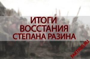 Итоги восстания Степана Разина