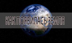 Как появилась Земля