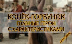 Конёк Горбунок, главные герои