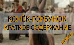 Конёр Горбунок, краткое содержание