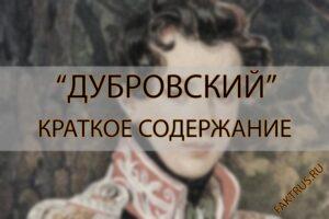 """Краткое содержание """"Дубровский"""""""