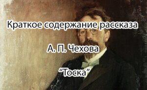 """Краткое содержание """"Тоска"""""""