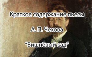 """Краткое содержание """"Вишнёвый сад"""""""