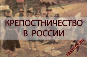 Крепостничество в России