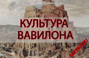 Культура Вавилона
