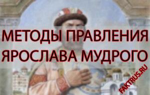 Методы правления Ярослава Мудрого