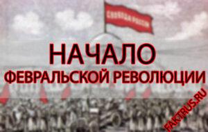 Начало Февральской революции