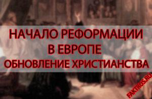 Начало Реформации в Европе. Обновление христианства.