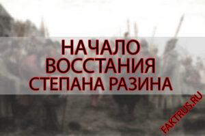 Начало восстания Степана Разина