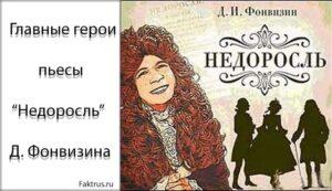 """Герои """"Недоросля"""""""
