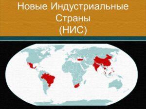 Новые индустриальные страны