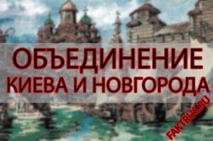 Объединение Киева и Новгорода