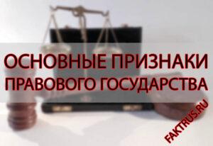 Основные признаки правового государства
