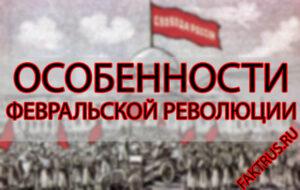 Особенности Февральской революции
