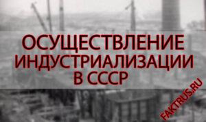 Осуществление индустриализации в СССР