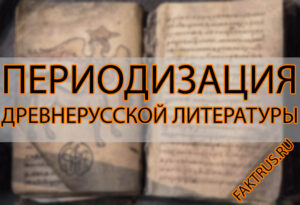 Периодизация древнерусской литературы