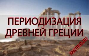 Периодизация Древней Греции
