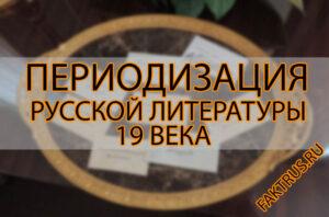 Периодизация русской литературы 19 века