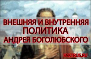 Внешняя и внутренняя политика Андрея Боголюбского