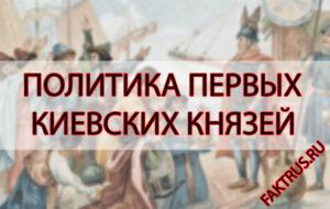 Политика первых киевских князей